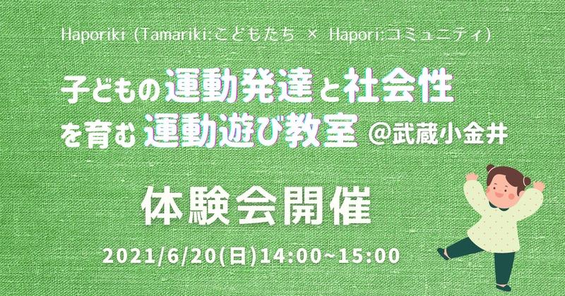 【運動遊び教室@武蔵小金井】2021年6月20日体験会開催!