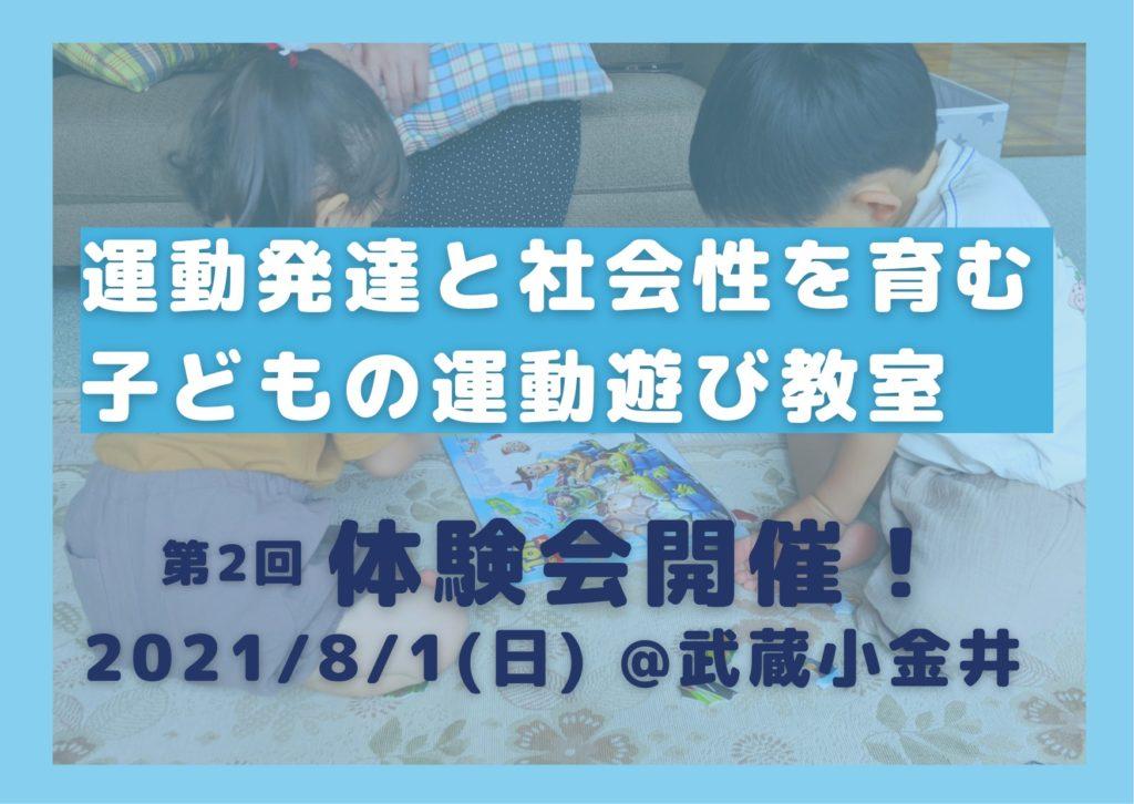 【運動遊び教室@武蔵小金井】2021年8月1日第2回体験会開催!